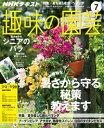 NHK 趣味の園芸 2016年7月号[雑誌]【電子書籍】
