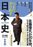 いっきに学び直す日本史【合本版】