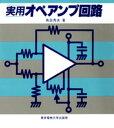 実用オペアンプ回路【電子書籍】 角田秀夫