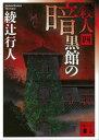 暗黒館の殺人(四)【電子書籍】[ 綾辻行人 ]