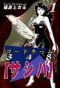 コードネーム348【サシバ】(1)【電子書籍】[ 篠原とおる ]