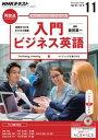 NHKラジオ 入門ビジネス英語 2016年11月号[雑誌]【電子書籍】