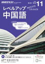 NHKラジオ レベルアップ中国語 2016年11月号[雑誌]【電子書籍】