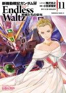 ����ư�ﵭ�������� Endless Waltz �ԼԤ����αɸ�(11)