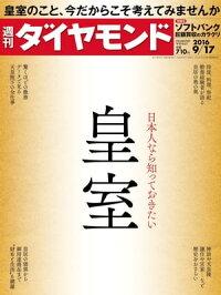 週刊ダイヤモンド16年9月17日号