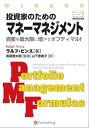 投資家のためのマネーマネジメントトウシカノタメノマネーマネジメント【電子書籍】[ ラルフ・ビンス ]