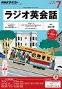 NHKラジオ ラジオ英会話 2016年7月号[雑誌]【電子書籍】