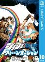 ジョジョの奇妙な冒険 第6部 モノクロ版 10【電子書籍】[...