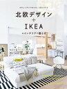 北欧デザイン+IKEAのインテリアで暮らす : スウェーデン...