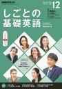 NHKテレビ しごとの基礎英語 2016年12月号[雑誌]【電子書籍】