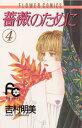 薔薇のために(4)【電子書籍】[ 吉村明美 ]