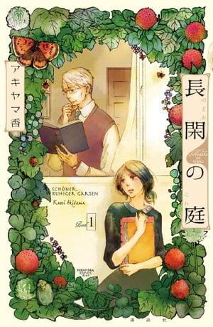 長閑の庭1巻【電子書籍】[ アキヤマ香 ]