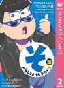 TVアニメおそ松さんアニメコミックス 2 そんなことよりモテたい!篇【電子書籍】[ 『おそ松くん』赤塚不二夫 ]