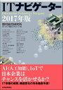 ITナビゲーター2017年版【電子書籍】[ 野村総合研究所ICT・メディア産業コンサルティング部 ]