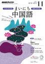 NHKラジオ まいにち中国語 2016年11月号[雑誌]【電子書籍】