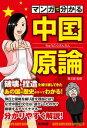 マンガで分かる 中国原論【電子書籍】[ 黄 文雄 ]
