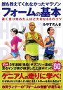 誰も教えてくれなかったマラソンフォームの基本【電子書籍】[ ...