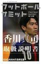 フットボールサミット第13回 香川真司取扱説明書 KAGAWAの活きる道【電子書籍】