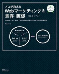 プロが教えるWebマーケティング&集客・販促【完全ガイドブック】ーFacebookページ/Twitter/LINE@を活用した新しいWebマーケティングの教科書ー