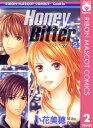 Honey Bitter 2【電子書籍】[ 小花美穂 ]