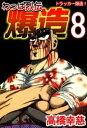 わっぱ烈伝爆造8【電子書籍】[ 高橋幸慈 ]