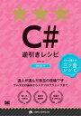 C#逆引きレシピ【電子書籍】[ arton ]