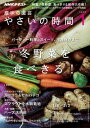 NHK 趣味の園芸 やさいの時間 2017年1月号[雑誌]【電子書籍】