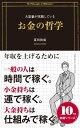 大富豪が実践しているお金の哲学【電子書籍】[ 冨田和成 ]