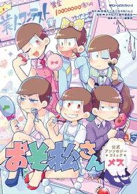おそ松さん公式アンソロジーコミック【メス】