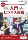 NHKラジオ 入門ビジネス英語 2016年10月号[雑誌]【電子書籍】