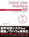 Voice User Interface設計 本格的なAle...