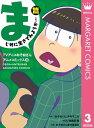 TVアニメおそ松さんアニメコミックス 3 まじめに生きてみようか…篇【電子書籍】[ 『おそ松くん』赤塚不二夫 ]