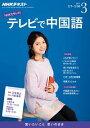 NHKテレビ テレビで中国語 2017年3月号[雑誌]【電子書籍】