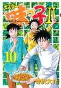 ミスター味っ子II(10)【電子書籍】[ 寺沢大介 ]