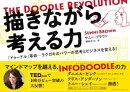 �����ʤ���ͤ����ϡ���The Doodle Revolution