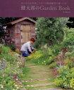 健太郎のGarden Book : みんなのお手本。フローラ黒田園芸の庭づくり【電子書籍】[ 黒田健太郎 ]