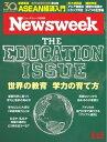 ニューズウィーク日本版 2016年3月22日2016年3月22日【電子書籍】