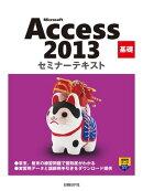 Microsoft Access 2013 ���� ���ߥʡ��ƥ�����