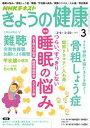 NHK きょうの健康 2017年3月号[雑誌]【電子書籍】