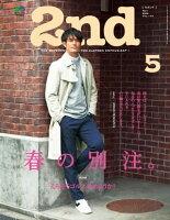 2nd(セカンド)2016年5月号Vol.110