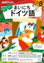 NHKラジオ まいにちドイツ語 2016年8月号[雑誌]【電子書籍】