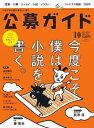 公募ガイド 2016年10月号2016年10月号【電子書籍】