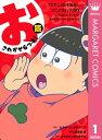 TVアニメおそ松さんアニメコミックス 1 おさわがせ6つ子!篇【電子書籍】[ 『おそ松くん』赤塚不二夫 ]