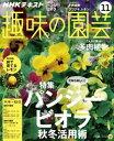 NHK 趣味の園芸 2016年11月号[雑誌]【電子書籍】