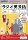 NHKラジオ ラジオ英会話 2017年1月号 [雑誌]【電子書籍】