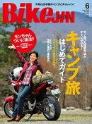 BikeJIN/�ݶ�� 2016ǯ6��� Vol.160