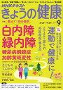 NHK きょうの健康 2016年9月号[雑誌]【電子書籍】