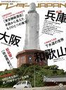 ワンダーJAPAN vol.17三才ムック vol.350【電子書籍】[ 三才ブックス ]