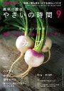 NHK 趣味の園芸 やさいの時間 2016年9月号[雑誌]【電子書籍】