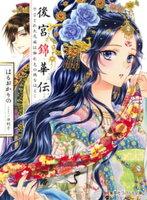 後宮錦華伝予言された花嫁は極彩色の謎をほどく